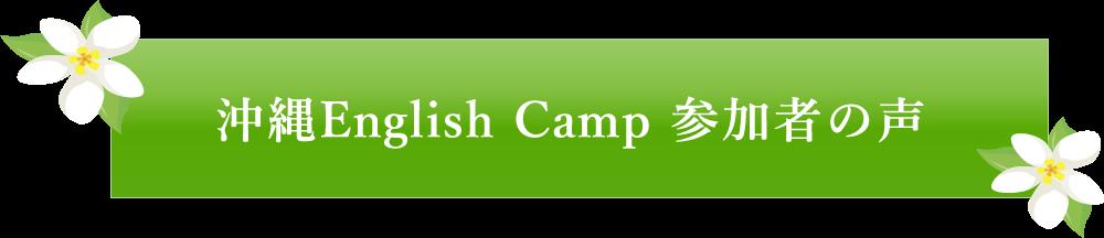 沖縄English Camp 参加者の声